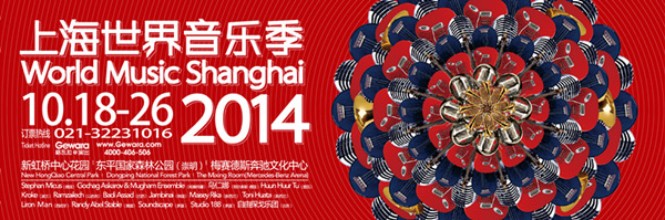 Call for performers/performing groups in the Shanghai World Music Festival 2014.