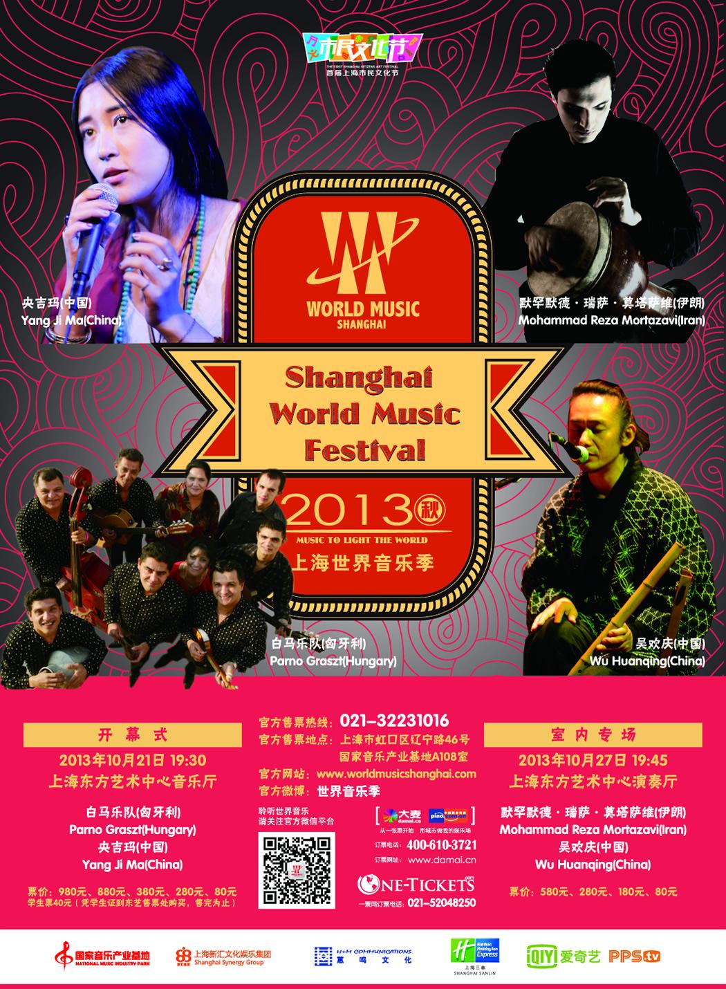 拥有音乐世博会之称的上海世界音乐季,2013年以聆听世界为主题,继春季的狂欢之后,将于10月21日在东方艺术中心迎来秋季开幕式。上海世界音乐季是中国最大型的、以展现世界各民族传统文化生态的盛大音乐节。顶尖级世界音乐艺术家和团队齐聚东艺,为2013秋季开幕式华丽开唱。今年的聆听世界主题以人声之美作为最大亮点,让沪上观众亲身体验古人所云丝不如竹,竹不如肉的境界。